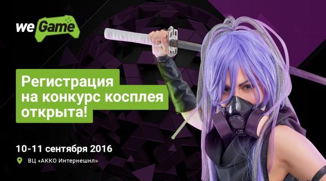 WPGAME Конкурс косплеев