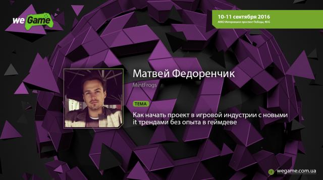 Матвей Федоренчик